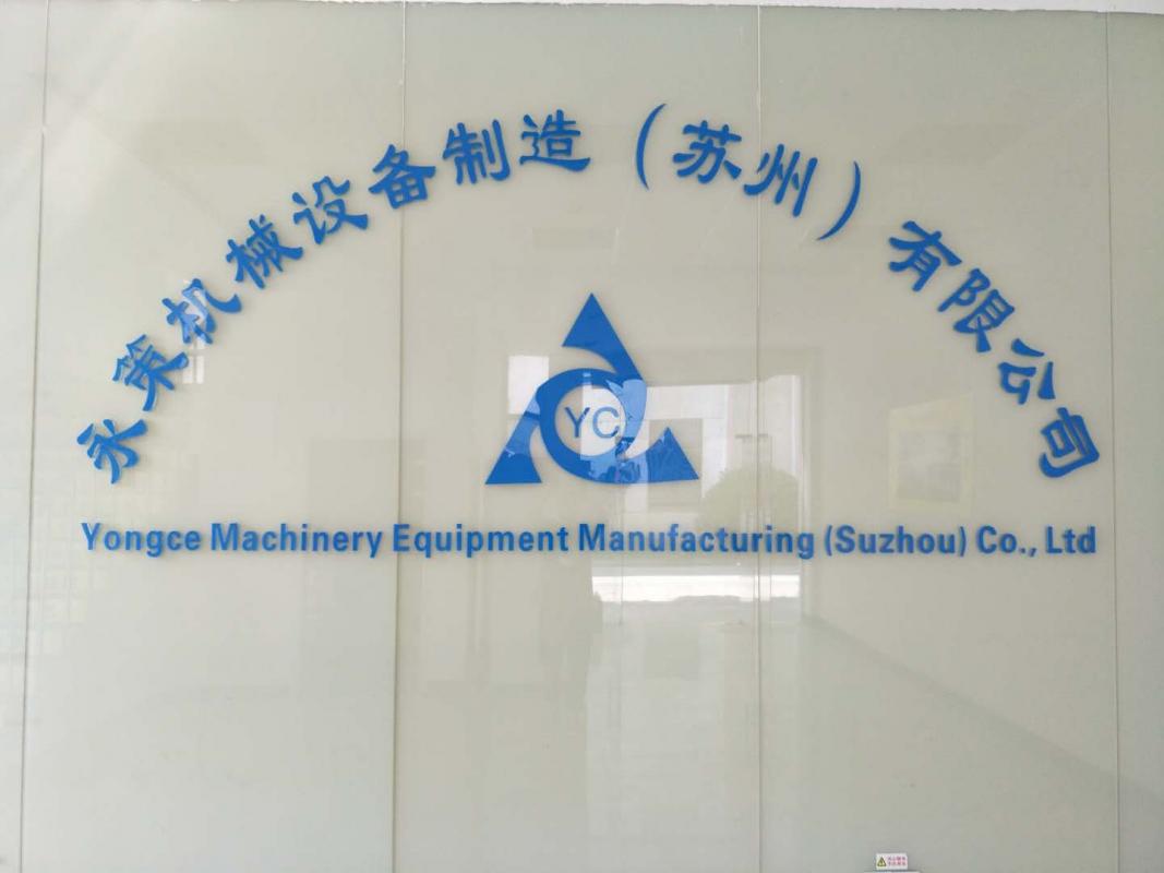 永策机械设备制造(苏州)有限公司