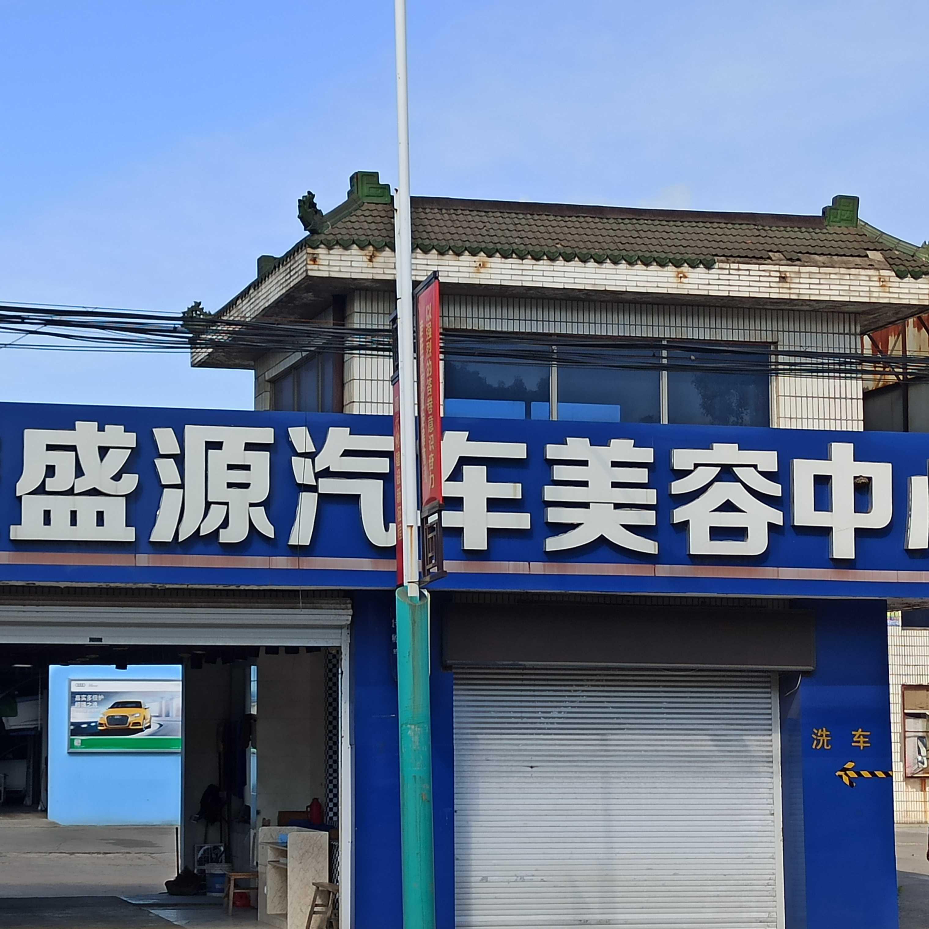 张家港市盛源汽车美容中心