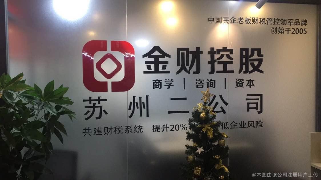 苏州大今财管理咨询有限公司