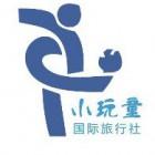 江苏小玩童国际旅行社有限公司