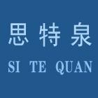 苏州思特泉自动化科技有限公司