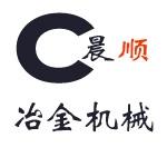 苏州晨顺冶金机械设备有限公司
