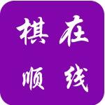 苏州棋顺在线教育科技有限公司