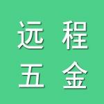 吴江市远程五金电器有限公司